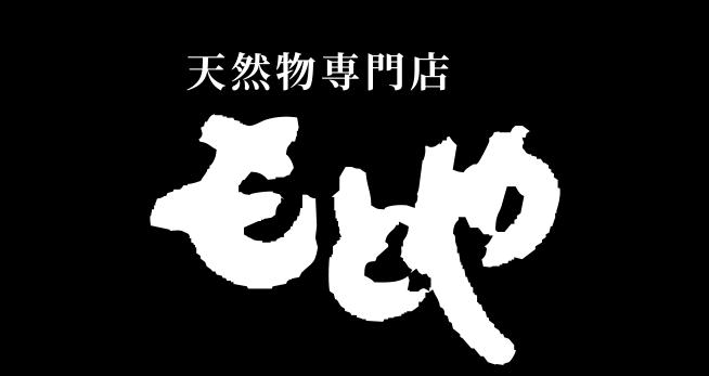 ひとはめ入荷してます! | 和歌山県みなべで魚介・干物・食事なら紀州の旨い魚 もとや魚店